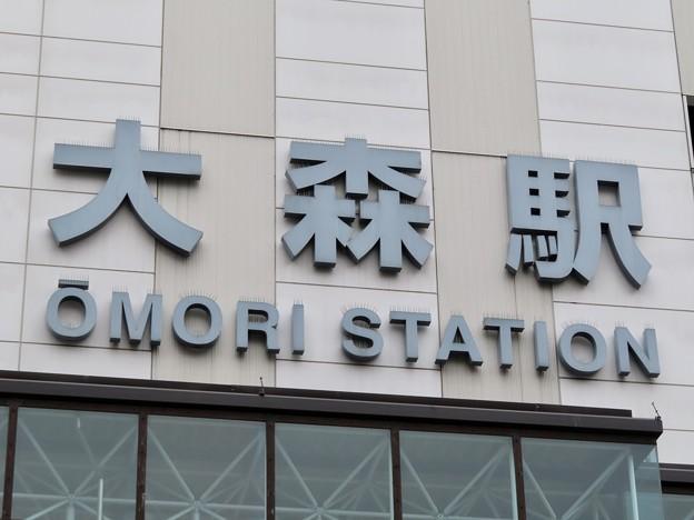 大森駅 Omori Sta.