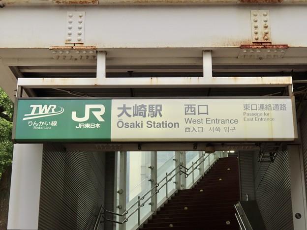 大崎駅 Osaki Sta.