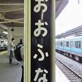 Photos: 大船駅 Ofuna Sta.