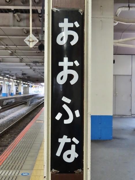 大船駅 Ofuna Sta.