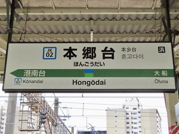 本郷台駅 Hongodai Sta.