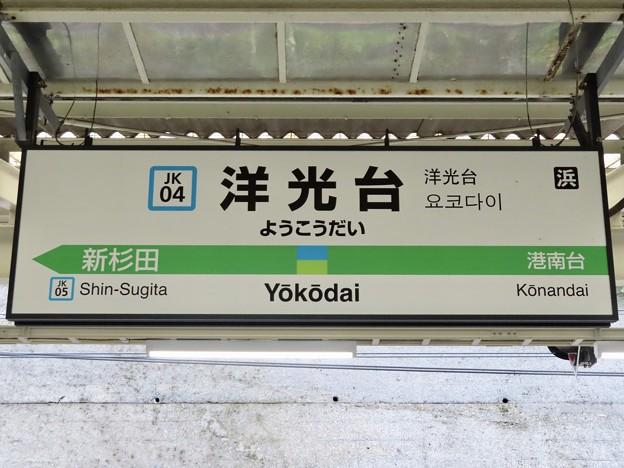 洋光台駅 Yokodai Sta.