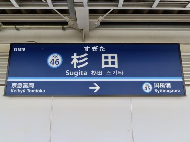 杉田駅 Sugita Sta.