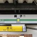 Photos: 銚子駅 Choshi Sta.