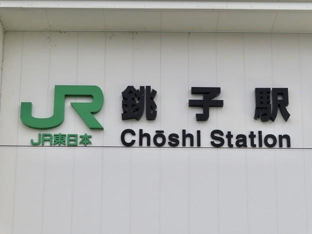 銚子駅 Choshi Sta.