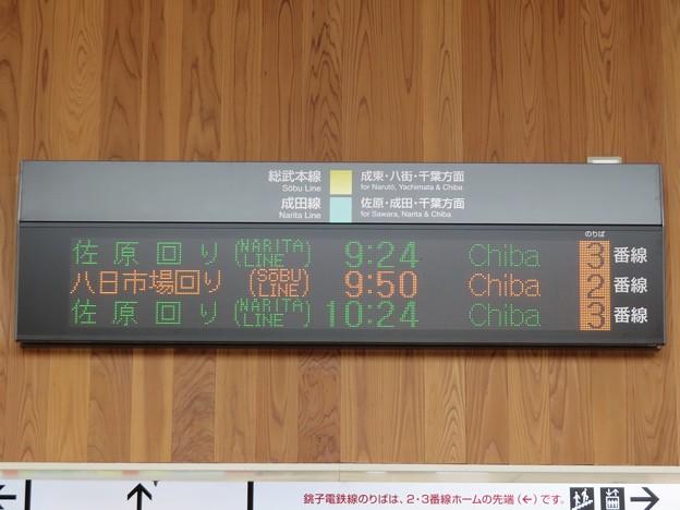 JR東日本 銚子駅の発車標