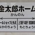 観音駅 KANNON Sta.