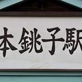 本銚子駅 MOTOCHOSHI Sta.