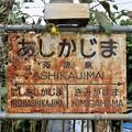 海鹿島駅 ASHIKAJIMA Sta.
