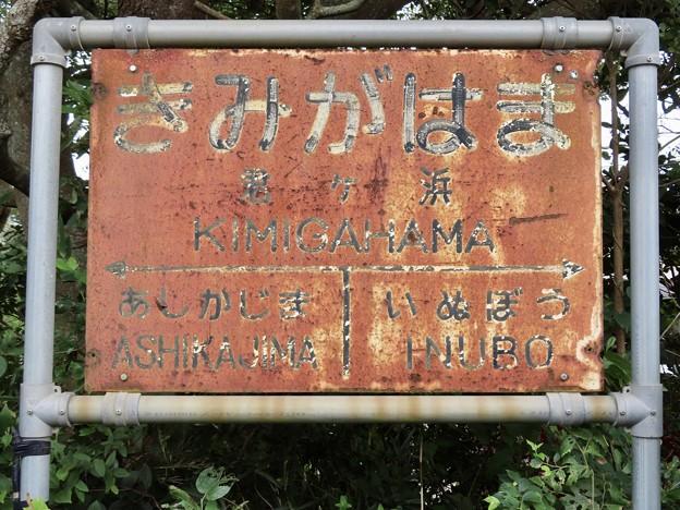君ヶ浜駅 KIMIGAHAMA Sta.