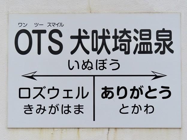 犬吠駅 INUBOH Sta.