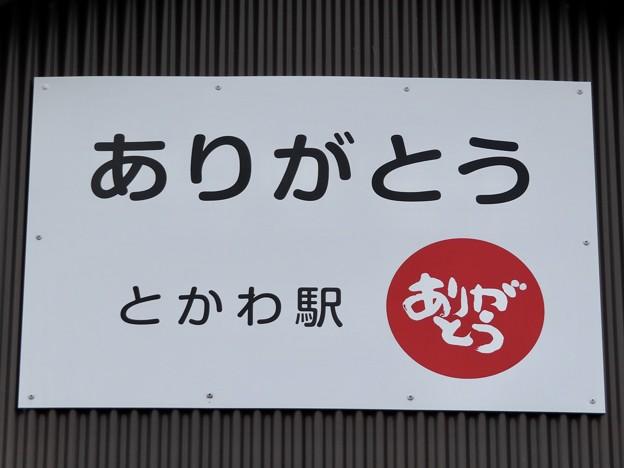 外川駅 TOKAWA Sta.