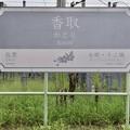 Photos: 香取駅 Katori Sta.