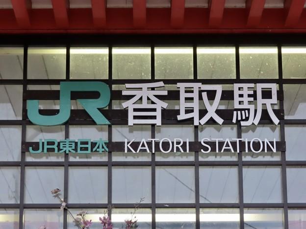 香取駅 Katori Sta.