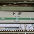 佐原駅 Sawara Sta.
