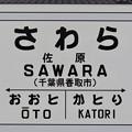 Photos: 佐原駅 Sawara Sta.