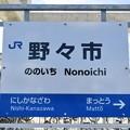 Photos: 野々市駅 Nonoichi Sta.