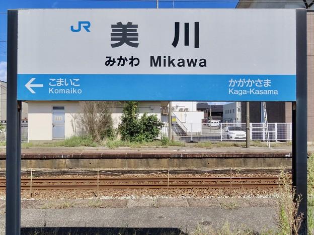 美川駅 Mikawa Sta.