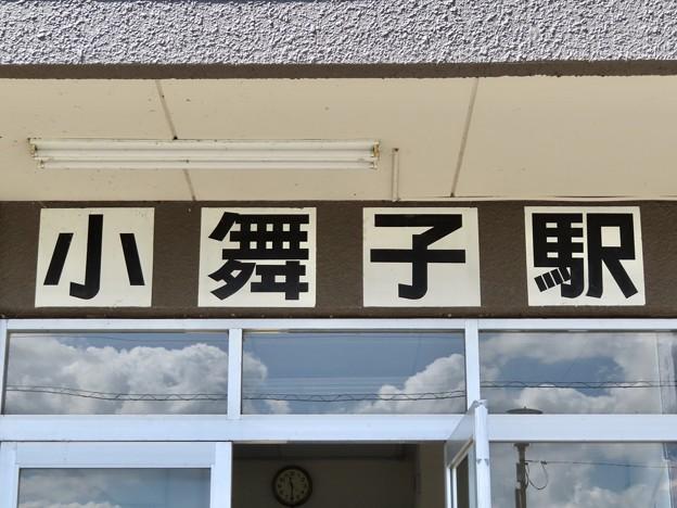Photos: 小舞子駅 Komaiko Sta.