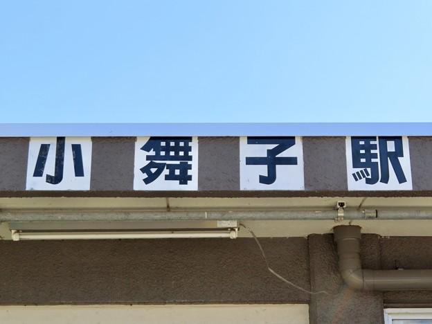小舞子駅 Komaiko Sta.