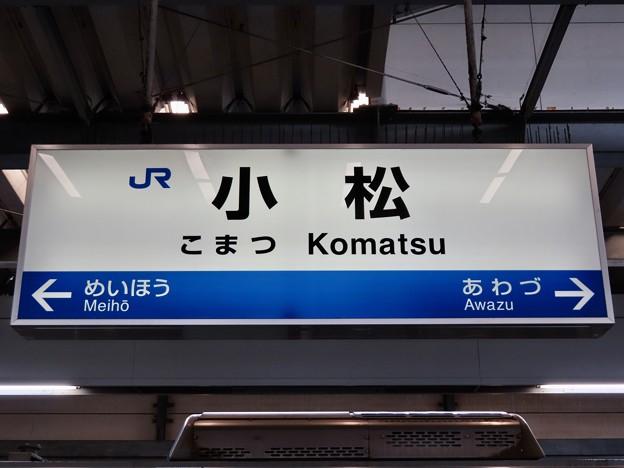 小松駅 Komatsu Sta.