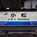 Photos: 小松駅 Komatsu Sta.