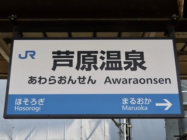 芦原温泉駅 Awaraonsen Sta.
