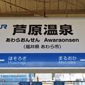 Photos: 芦原温泉駅 Awaraonsen Sta.