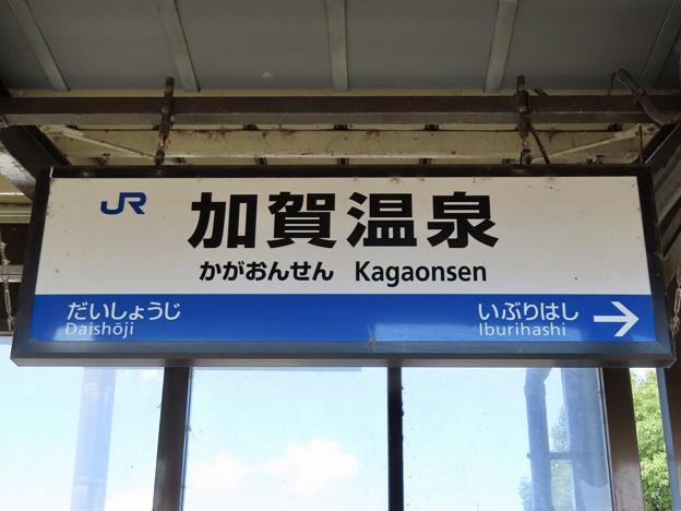 加賀温泉駅 Kagaonsen Sta.
