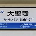 Photos: 大聖寺駅 Daishoji Sta.
