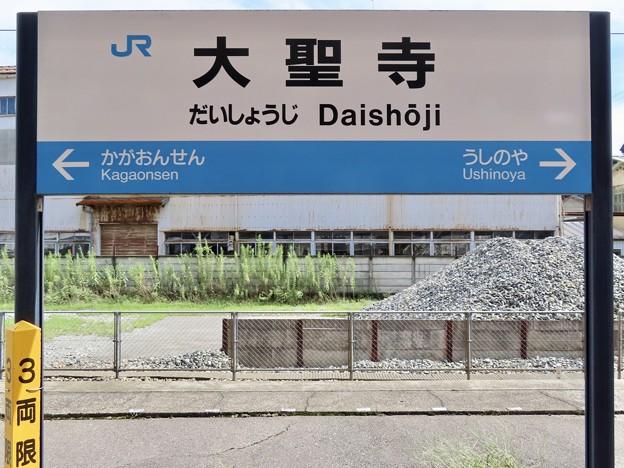 大聖寺駅 Daishoji Sta.