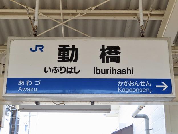 動橋駅 Iburihashi Sta.