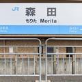 Photos: 森田駅 Morita Sta.
