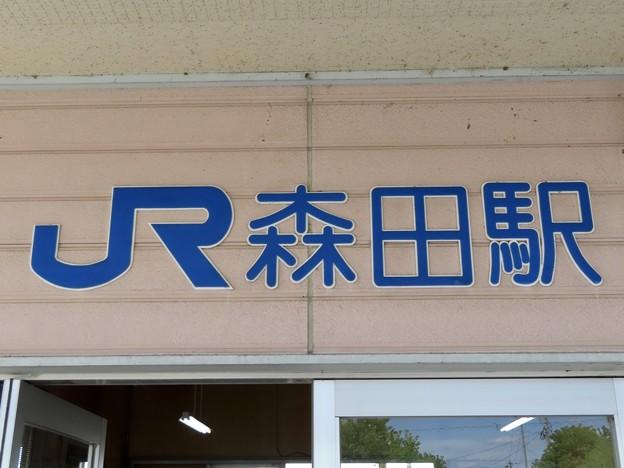 森田駅 Morita Sta.
