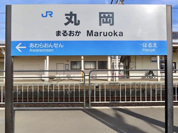丸岡駅 Maruoka Sta.