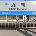 Photos: 丸岡駅 Maruoka Sta.