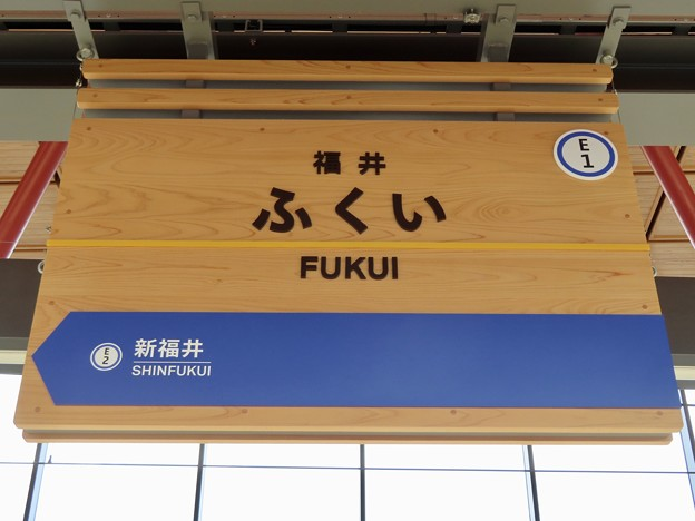 福井駅 FUKUI Sta.