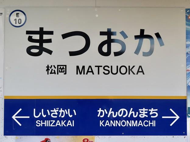 松岡駅 MATSUOKA Sta.