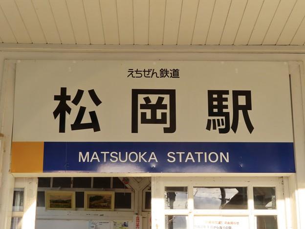 Photos: 松岡駅 MATSUOKA Sta.