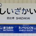 Photos: 志比堺駅 SHIIZAKAI Sta.