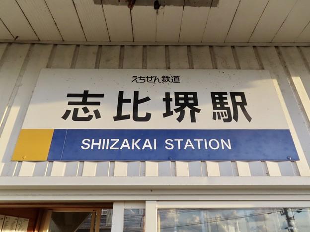志比堺駅 SHIIZAKAI Sta.