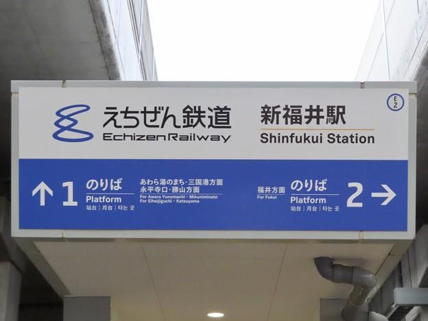 新福井駅 SHINFUKUI Sta.