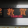 JR北陸本線 普通:敦賀行き