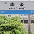 Photos: 南条駅 Nanjo Sta.