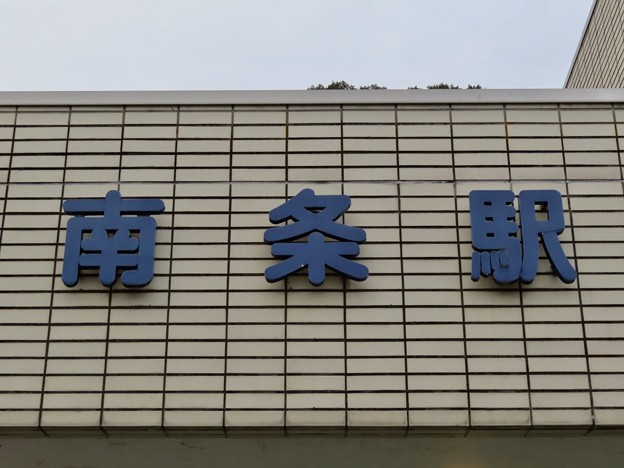 南条駅 Nanjo Sta.