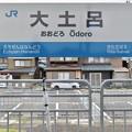 Photos: 大土呂駅 Odoro Sta.