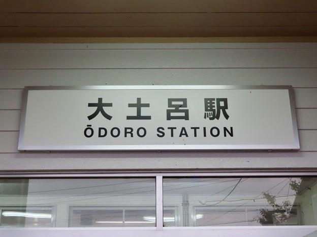 大土呂駅 Odoro Sta.