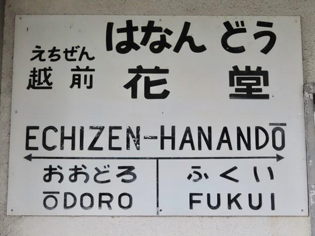 越前花堂駅 Echizen-Hanando Sta.
