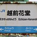 Photos: 越前花堂駅 Echizen-Hanando Sta.