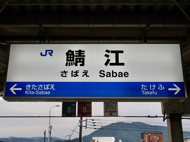 鯖江駅 Sabae Sta.